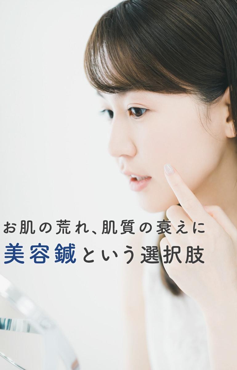 お肌の荒れ、肌質の衰えに美容鍼という選択肢